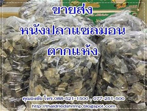 dried salmon skins (1).JPG